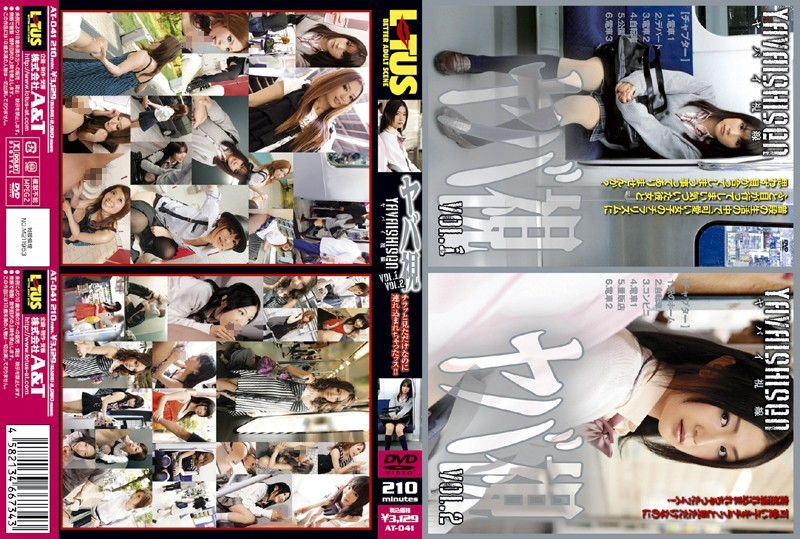 [AT-041] ヤバ視 YAVAISHISEN Vol.1 Vol.2 AT