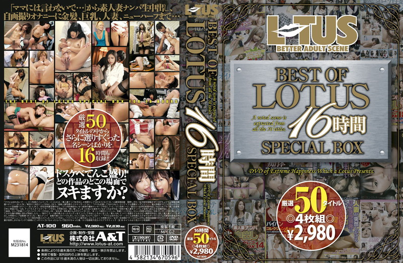 [AT-100] BEST OF LOTUS 16時間 SPECIAL BOX