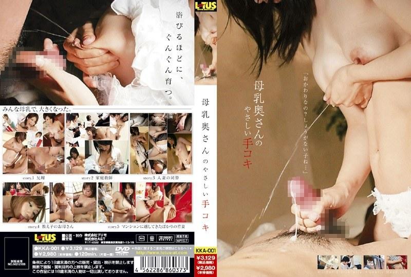 素人の母乳無料熟女動画像。母乳奥さんのやさしい手コキ