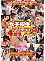 (h_047nuku00002)[NUKU-002] 女子校生マジナンパ20人4時間スペシャル ダウンロード