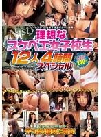 (h_047nuku00008)[NUKU-008] 理想なスケベエ女子校生12人4時間スペシャル ダウンロード