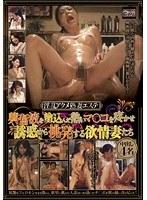 (h_047wa00245)[WA-245] 淫乱アクメ熟妻エステ興奮液を塗込んだ熱いマ○コを疼かせ誘惑から挑発する欲情妻たち ダウンロード