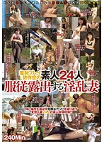 羞恥プレイ依存症の素人24人 服従露出する淫乱妻