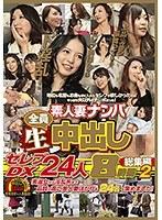 素人妻ナンパ生中出しセレブDX24人8時間総集編 2