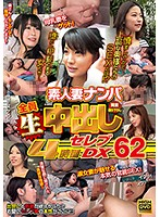 素人妻ナンパ全員生中出し4時間セレブDX62【wa-387】