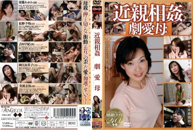 人妻、須藤あゆみ出演のクンニ無料熟女動画像。近親相姦 劇愛母