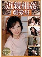 (h_058anks002)[ANKS-002] 近親相姦 劇愛母 ダウンロード