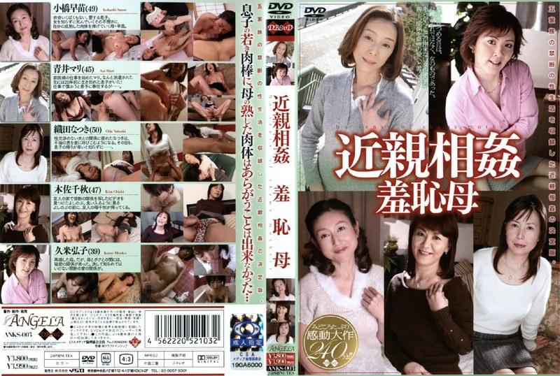 熟女、小橋早苗出演の羞恥無料動画像。近親相姦 羞恥母