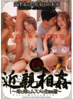 (h_058erox009)[EROX-009] 近親相姦 〜母と妹とムスメの生きる道〜 ダウンロード