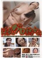 (h_058erox011)[EROX-011] 淫乱グロ熟女 1 ダウンロード