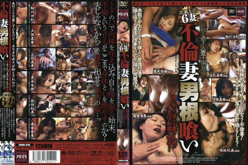 巨乳の人妻、鮎川沙紀出演の不倫無料熟女動画像。不倫妻男根喰い