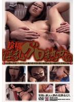 「淫乱グロ熟女6」のパッケージ画像