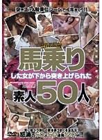 (h_058gojd003)[GOJD-003] 馬乗りした女が下から突き上げられた素人50人 ダウンロード