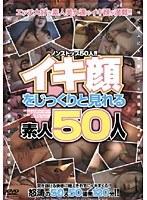 (h_058gojd009)[GOJD-009] イキ顔をじっくりと見れる素人50人 ダウンロード