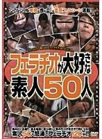 (h_058gojd010)[GOJD-010] フェラチオが大好きな素人50人 ダウンロード