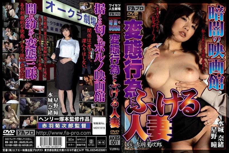 巨乳の痴女、水城奈緒出演の痴漢無料熟女動画像。暗闇の映画館 変態行為にふける人妻