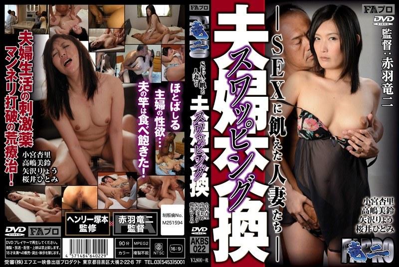 夫婦、高嶋美鈴出演の乱交無料熟女動画像。SEXに飢えた人妻たち スワッピング夫婦交換