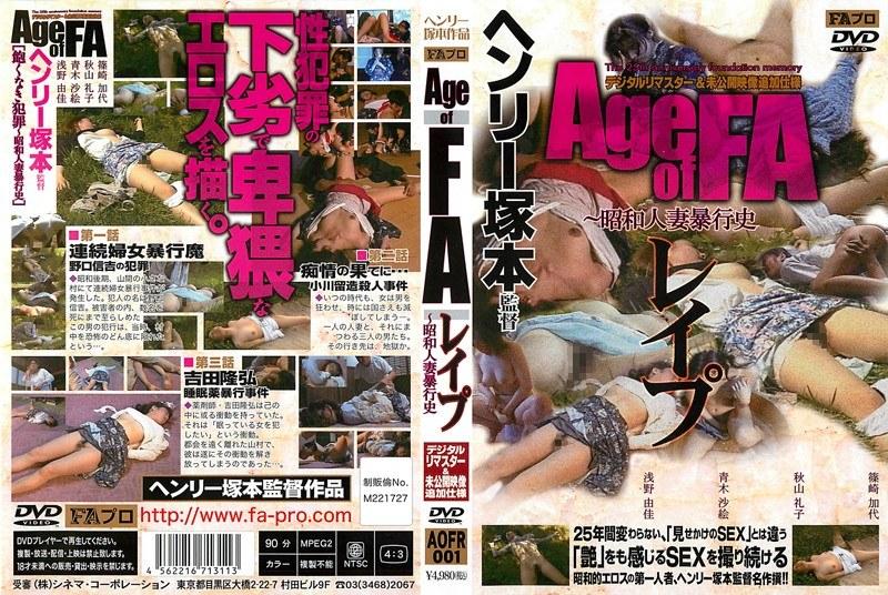 人妻、秋山礼子出演のレイプ無料熟女動画像。Age of FA レイプ ~昭和人妻暴行史