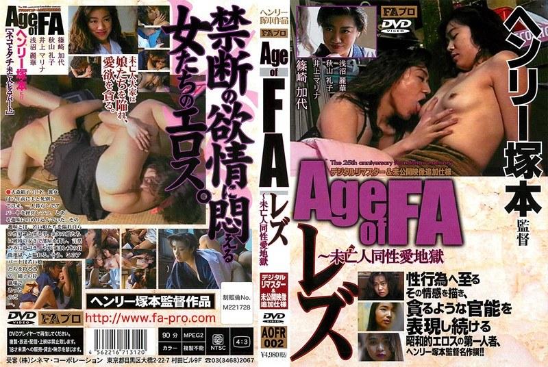 Age of FA レズ 〜未亡人同性愛地獄