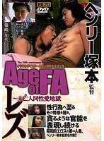 Age of FA レズ 〜未亡人同性愛地獄 ダウンロード