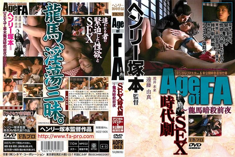 Age of FA SEX時代劇 〜龍馬暗殺前夜