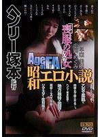 Age of FA 昭和エロ小説「喪服の処女」