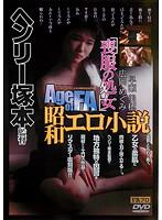 (h_066aofr00011)[AOFR-011] Age of FA 昭和エロ小説「喪服の処女」 ダウンロード