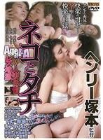 (h_066aofr00017)[AOFR-017] Age of FA ネコとタチ 人妻色情レズ地獄 ダウンロード
