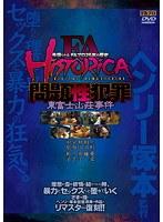 (h_066aofr00022)[AOFR-022] FA HISTORICA 問題性犯罪 東富士山荘事件 ダウンロード