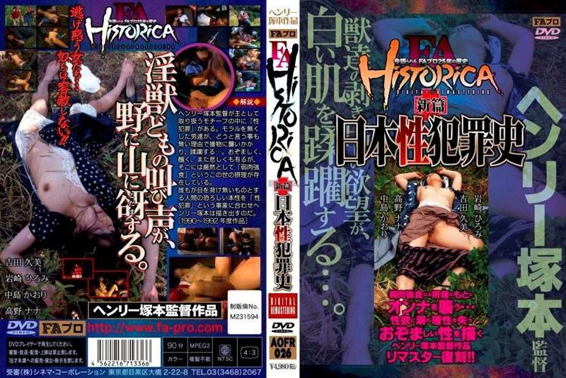 野外にて、CA、吉田久美出演のH無料熟女動画像。FA HISTORICA 新篇 日本性犯罪史