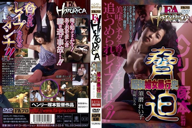 CA、岩崎ひろみ出演のレイプ無料熟女動画像。FA HISTORICA 昭和婦女暴行史 脅迫