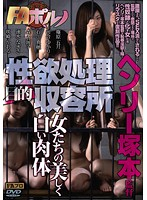 (h_066aofr00048)[AOFR-048] 懐かしきFAポルノ 性欲処理目的収容所 女たちの美しく白い肉体 ダウンロード