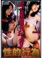 近い血縁関係にある者の性的行為 国生みさき 浅井舞香 ダウンロード