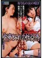 (h_066ccx038)[CCX-038] 好きもの女の喘ぎ 愛液まみれの性行為 つかさ友穂 東条美奈 ダウンロード