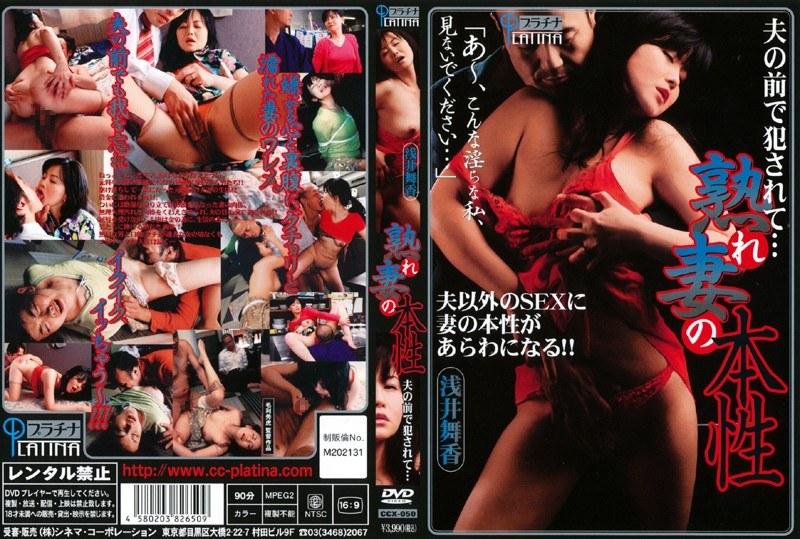 女将、浅井舞香出演のクンニ無料熟女動画像。夫の前で犯されて… 熟れ妻の本性 浅井舞香