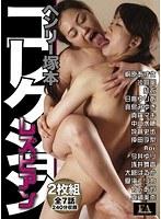 ヘンリー塚本 コレクション レズビアン ダウンロード