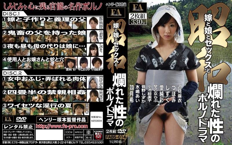 昭和 嫁と娘とセックスと 爛れた性のポルノドラマ