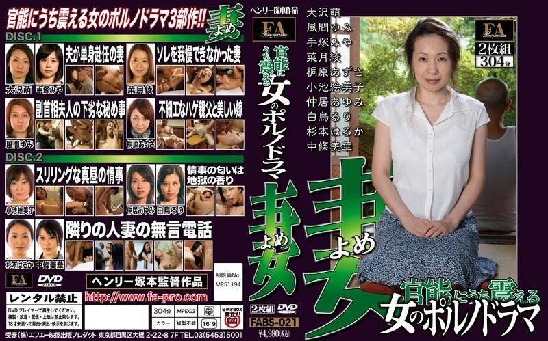 巨乳の熟女、大沢萌出演の不倫無料動画像。官能にうち震える女のポルノドラマ 妻(よめ)