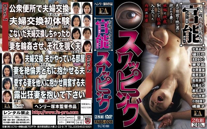 公衆便所にて、巨乳の人妻、橘慶子出演の露出無料熟女動画像。心に残り心に沁みるヘンリー塚本官能ポルノ スワッピング
