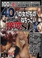 40人の女たちの世界一ねちっこい接吻SEX ダウンロード