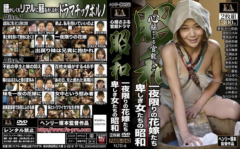 巨乳の人妻、美智子小夜曲出演の無料熟女動画像。昭和 心揺さぶる官能ドラマ 一夜限りの花嫁たち/卑しき女たちの昭和