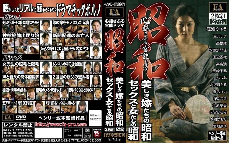 巨乳の先生、江波りゅう(RYU)出演の無料熟女動画像。昭和 心揺さぶる官能ドラマ 美しき嫁たちの昭和/セックスと女たちの昭和