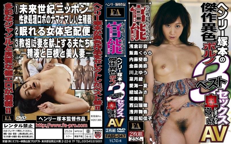 巨乳の人妻、浅倉彩音出演の無料熟女動画像。ヘンリー塚本の傑作異色ポルノベスト3 セックスにまつわる卑らしいAV