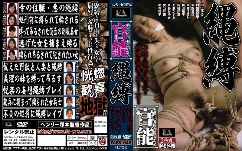 ABS-048