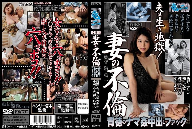 巨乳の姉、西野エリカ出演の中出し無料熟女動画像。夫は生き地獄!