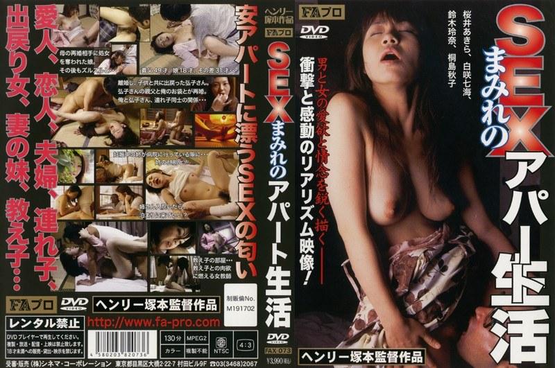 貧乳の熟女、桜井あきら出演のsex無料動画像。SEXまみれのアパート生活