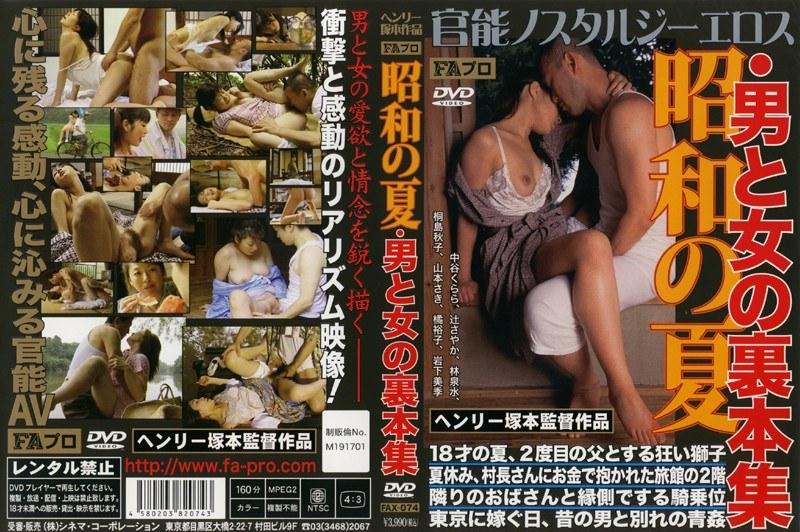 旅館にて、熟女、中谷くらら出演の騎乗位無料動画像。昭和の夏・男と女の裏本集