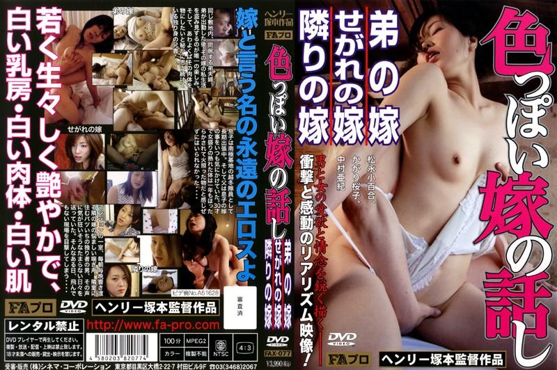 人妻、松永小百合出演のシックスナイン無料熟女動画像。色っぽい嫁の話し