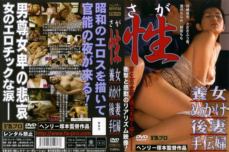 巨乳の熟女、岡崎真央出演の無料動画像。性 養女/めかけ/後妻/手伝婦