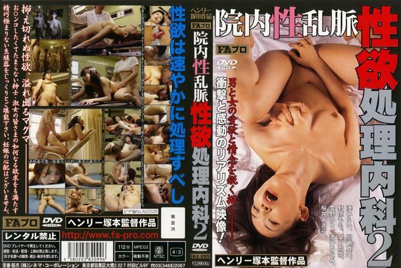 熟女、望月加奈(松沢真理)出演のクンニ無料動画像。院内性乱脈 性欲処理内科2